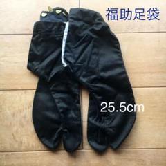 "Thumbnail of ""福助 足袋 黒 25.5cm 黒朱子"""