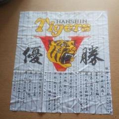 """Thumbnail of """"【値下げ交渉可】阪神 のれん 1985 優勝"""""""