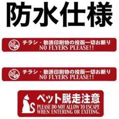 """Thumbnail of """"チラシお断りステッカー (小) 2枚とペット脱走注意ステッカー 猫ver セット"""""""