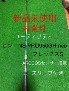 "Thumbnail of ""ピン ユーティリティ シャフト NS PRO 950GH neo"""