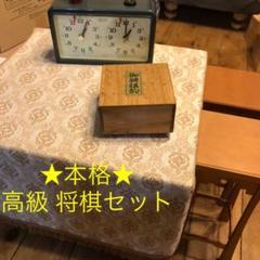 "Thumbnail of ""【高級】本格 将棋盤 足つき 駒台 SEIKO 対局時計セット"""