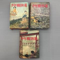 "Thumbnail of ""少年朝日年鑑 3冊 1955年 1956年 1957年"""
