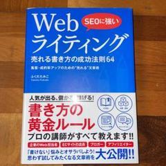 """Thumbnail of """"SEOに強い Webライティング 売れる書き方の成功法則64"""""""