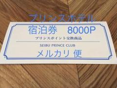"Thumbnail of ""プリンスホテル 宿泊券 プリンスポイント 8000P"""