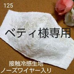 """Thumbnail of """"インナーマスク 接触冷感 ノーズワイヤー入り 115"""""""