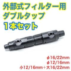 """Thumbnail of """"1本 ダブルタップ 内径●16mm/外径22mm 外部フィルター"""""""
