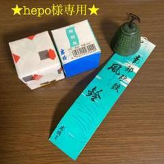 "Thumbnail of ""南部風鈴☆岩鋳☆セット"""