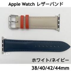 """Thumbnail of """"ホワイト/ネイビー☆アップルウォッチバンド レザーベルト 革AppleWatch"""""""