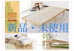 """Thumbnail of """"新品未使用 天然木 シングルベッド ナチュラル すのこベッド ベッドフレーム"""""""