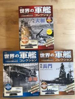 """Thumbnail of """"世界の軍艦コレクション 1.2.3"""""""