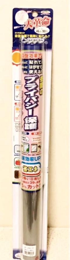 "Thumbnail of ""窓ガラス プライバシー保護シート"""