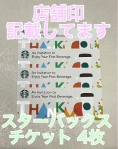 """Thumbnail of """"スターバックス チケット 4枚"""""""
