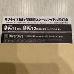 "Thumbnail of ""ラブライブ!虹ヶ咲学園スクールアイドル同好会 DiverDivaシリアル"""