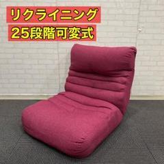 "Thumbnail of ""ニトリ リクライニング 25段階可変式 ソファ フルフラット ピンク"""