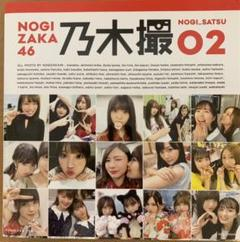 "Thumbnail of ""乃木坂46写真集 乃木撮 VOL.02"""