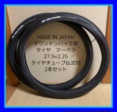 """Thumbnail of """"値下 マーベラ 27.5×2.25 マウンテンバイク用タイヤ&チューブ2本セット"""""""
