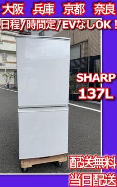 """Thumbnail of """"SHARP 冷蔵庫 シャープ 大阪 兵庫 京都 奈良 当日配送 洗濯機"""""""