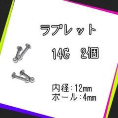 """Thumbnail of """"ボディピアス ラブレット 14G 2個"""""""