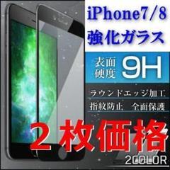"""Thumbnail of """"2枚価格iphone8/7用 強化ガラスフィルム 全面 保護フィルム 9H"""""""