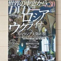 """Thumbnail of """"世界の車窓から DVDブック NO.30 ロシア/ウクライナ"""""""