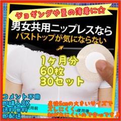 """Thumbnail of """"ニップレス シール 男性 女性 兼用 60枚 30セット ジョギング ランニング"""""""