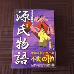 "Thumbnail of ""ゴロゴ板野の源氏物語講義"""