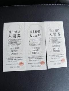 """Thumbnail of """"【kiki様専用】六甲山アスレチック等 入場券 3人分"""""""