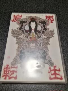 "Thumbnail of ""ヘロヘロQカムパニー ヘロQ 魔界転生 DVD"""