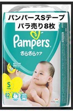 """Thumbnail of """"パンパース Sテープ おむつ オムツ"""""""