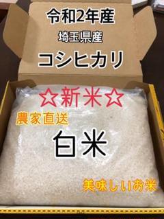 "Thumbnail of ""【新米☆白米2kg】農家直送!美味しいお米!埼玉県産コシヒカリ!"""