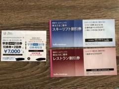 "Thumbnail of ""かぐらスキー場 リフト券"""