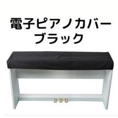 """Thumbnail of """"電子ピアノカバー 88鍵用 新品! ブラック おしゃれ"""""""