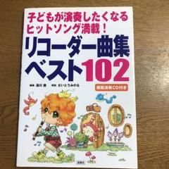 """Thumbnail of """"リコーダー曲集ベスト102 : 子どもが演奏したくなるヒットソング満載!"""""""