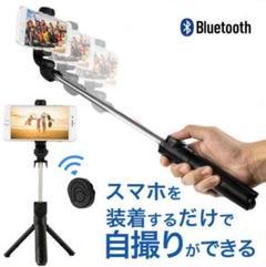 "Thumbnail of ""リモコン付スタンド Bluetooth 簡単 自撮り棒 スマホ用 セルカ棒"""