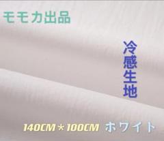 "Thumbnail of ""140*100接触冷感天然素材綿100%  ホワイト"""