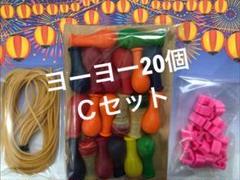 "Thumbnail of ""ヨーヨー20個Cセット"""