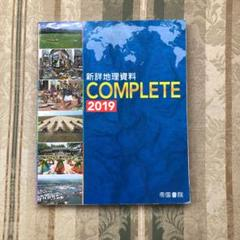 """Thumbnail of """"新詳地理資料 COMPLETE 2019"""""""