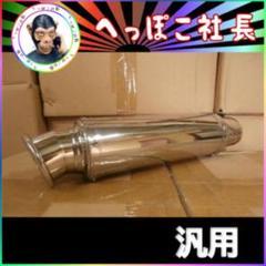 """Thumbnail of """"砲弾 3 GPサイレンサー 60.5π ステン / 汎用 サイレンサー"""""""