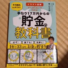 """Thumbnail of """"イラスト図解 がんばらないでできる! 手取り17万円からの貯金の教科書"""""""