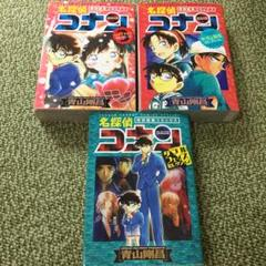 "Thumbnail of ""名探偵コナン 特別編集コミックス 3冊"""