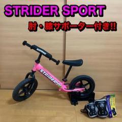 "Thumbnail of ""STRIDER ストライダー スポーツ ピンク 肘 膝 サポーター付き"""
