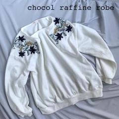 ショコラフィネローブ 花柄刺繍 長袖トレーナー 白 レディースF