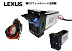 """Thumbnail of """"USB電源レクサスCT200H GS250 GS430 GS450 IS250"""""""