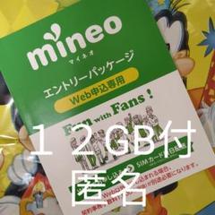 """Thumbnail of """"12GB付!!  mineoマイネオエントリーパッケージ  コード"""""""