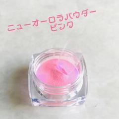 "Thumbnail of ""ネイルパーツ ニューオーロラパウダー チップ付✨✨"""