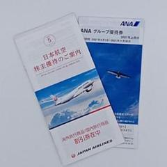 """Thumbnail of """"株主割引き券  JAL1冊  ANA1冊"""""""