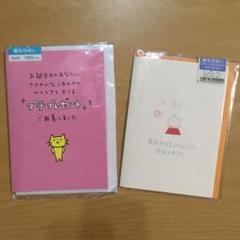 "Thumbnail of ""誕生日プレゼント メッセージカード 2種 訳あり"""