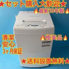 """Thumbnail of """"527 送料設置無料 最新インテリアデザイン 洗濯機 極美品 最新19年製"""""""