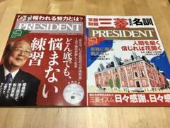 "Thumbnail of ""PRESIDENT (プレジデント) 2021年 6/4号 & 3/19号"""
