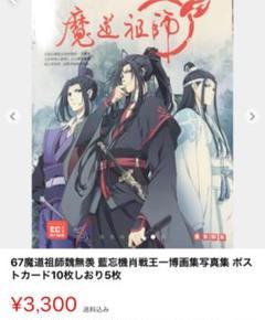 "Thumbnail of ""KUROSHIBA様専用4点"""